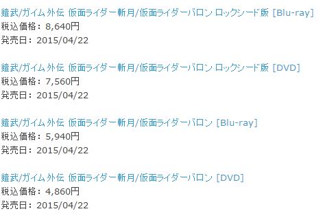 Kamen Rider Zangetsu/Baron Side Story Listed for Release