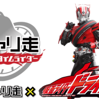 Kamen Rider Drive 3DS Game Announced