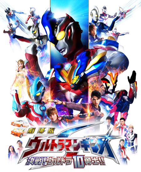 Third Ultraman Ginga S Movie Trailer Streamed
