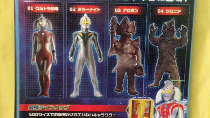 New Ultraman Series Trademark Registered