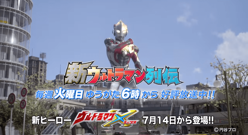 First Ultraman X Series Trailer Released