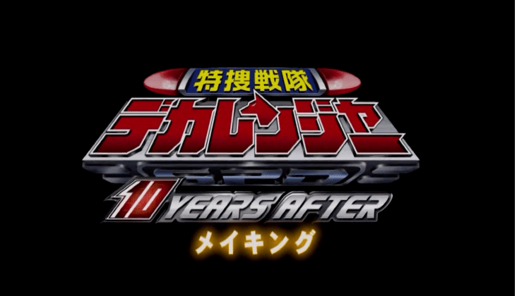 Tokusou Sentai Dekaranger: 10 Years After Making-of Trailer Released
