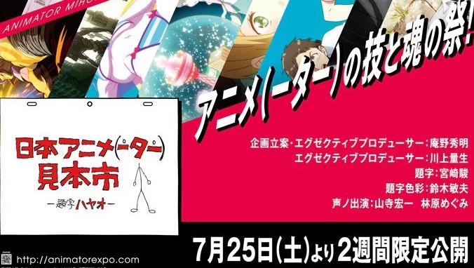 'The Ultraman' Short Among Lineup for Season 3 of Japan Animator Expo