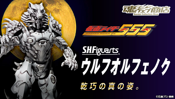 S.H.Figuarts Wolf Orphnoch to be Released in March via Tamashii Web