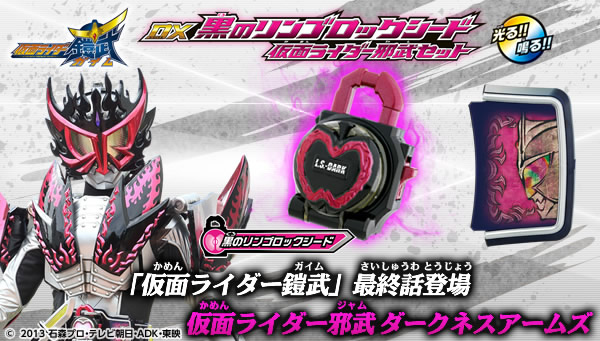 DX Black Ringo Lockseed Announced By Premium Bandai