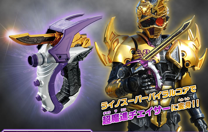 DX Break Gunner Drive Saga Ver. Promo Showcases Super Mashin Chaser