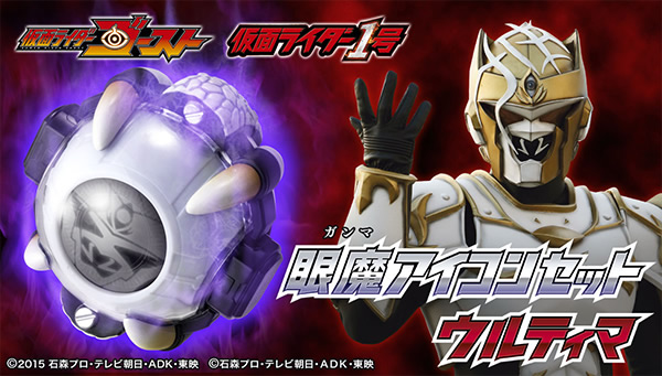 Premium Bandai Gamma Eyecon Set Ultima Announced
