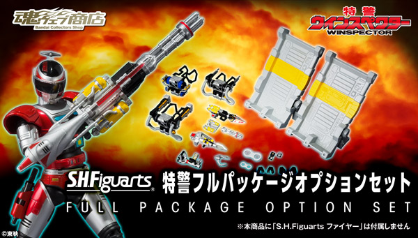 "S.H. Figuarts Winspector ""Full Package Option Set"" Accessories Unveiled"