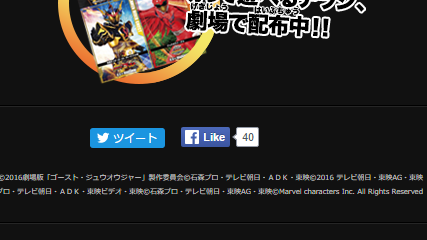 Zyuohger/Kamen Rider Ghost Movie Website Features Marvel Copyright