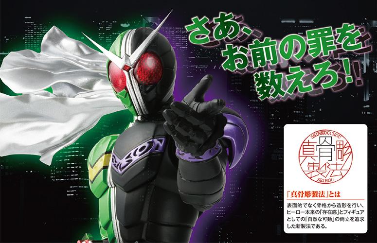 Shinkocchou Seihou S.H. Figuarts Kamen Rider Double CycloneJoker Announced