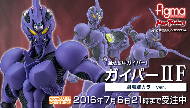 Figma Guyver II F Announced By Good Smile