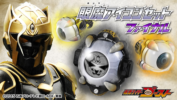 Gamma Eyecon Set Final Announced