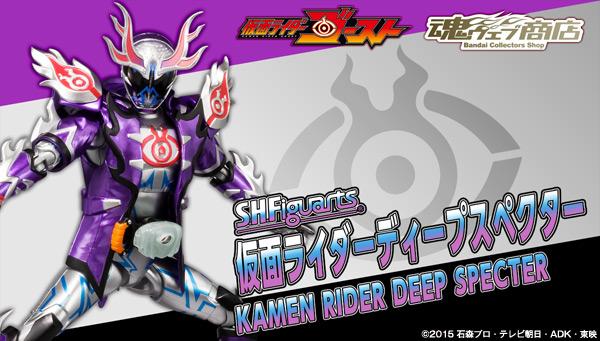 S.H.Figuarts Kamen Rider Deep Specter Announced