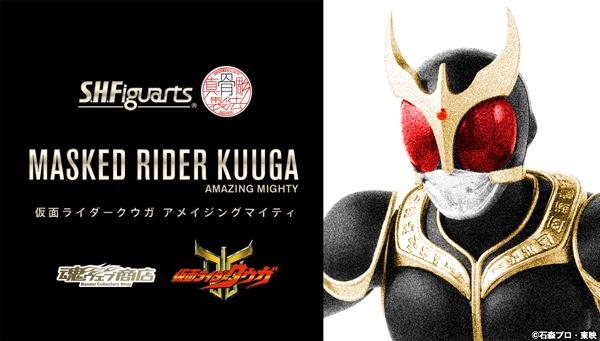 S.H.Figuarts Shinkocchou Seihou Kamen Rider Kuuga Amazing Mighty Announced