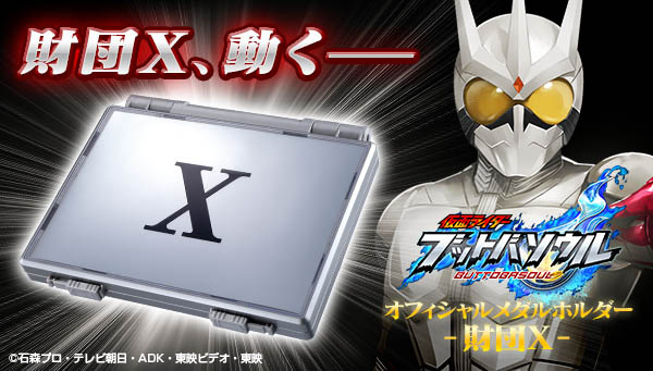 Kamen Rider Buttobasoul Official Medal Holder -Foundation X- Announced
