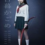 Yumi Wakatsuki as Kagome Higurashi