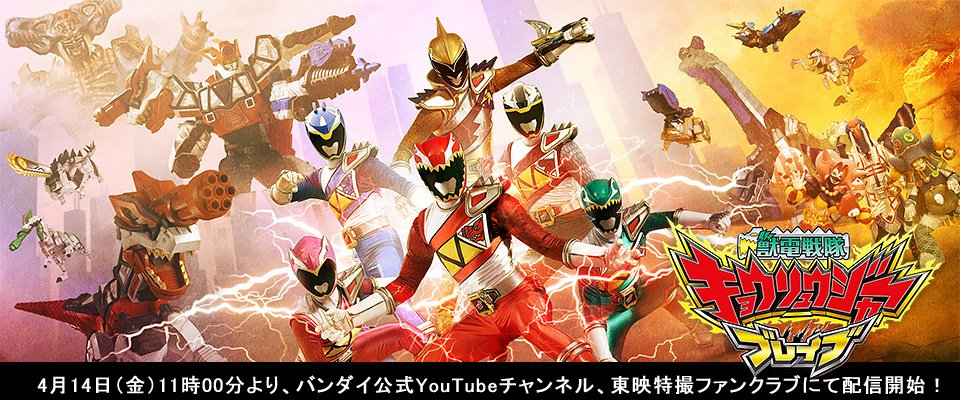 Zyuden Sentai Kyoryuger Brave Website Reveals Japanese Dub Cast