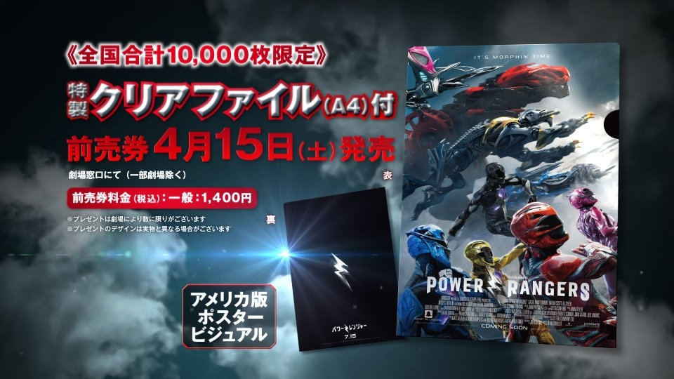 Promotional Gift for Purchase of Pre-sale Power Rangers Tickets in Japan Announced by Toei