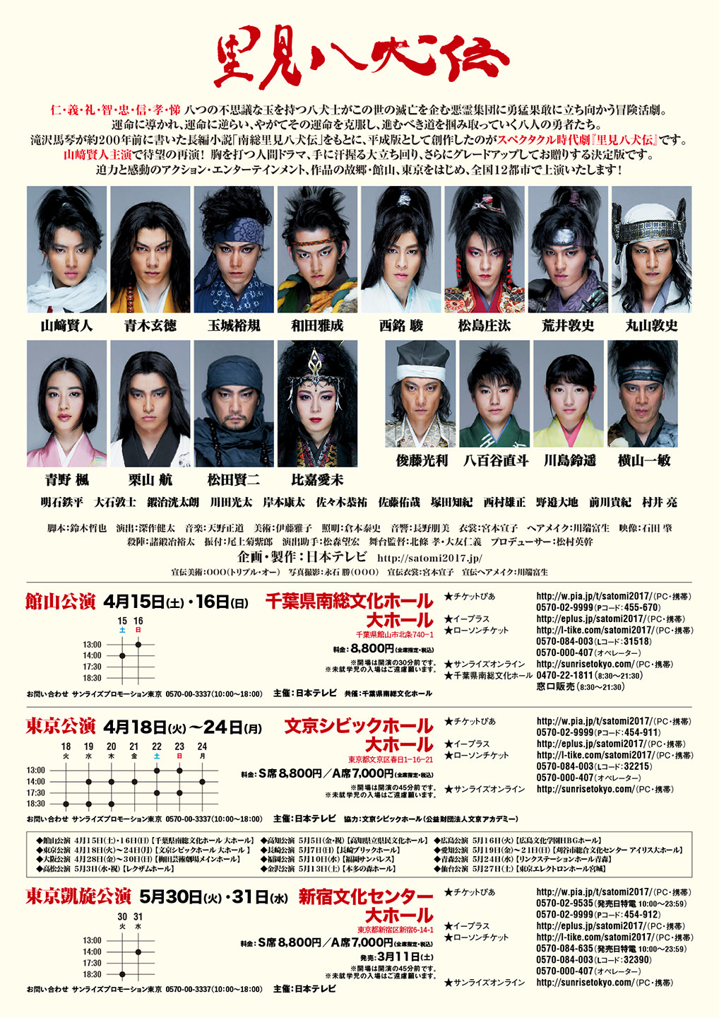 Flyer for Satomi Hakkenden detailing casting information and stage performance dates, prices, and locations.