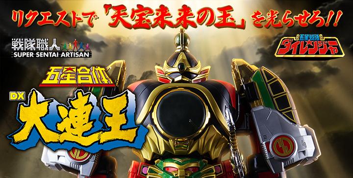 Pre-orders Begin For Super Sentai Artisan Dairen'oh