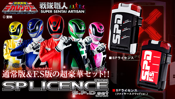 Super Sentai Artisan SP Licence Set Product Information Released