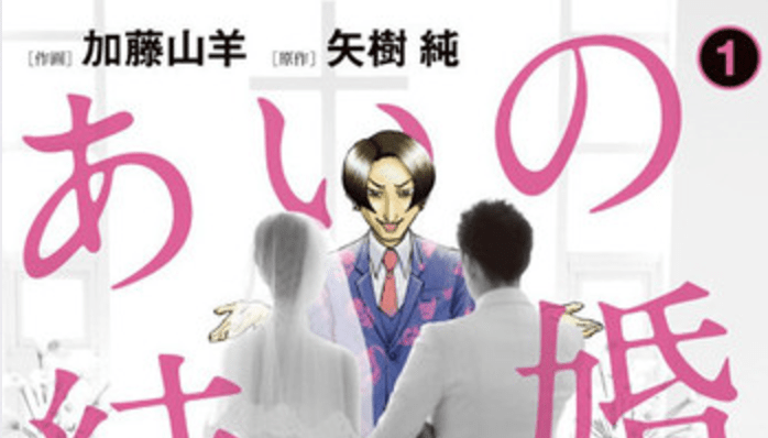 Shinkenger's Rin Takanashi Cast in Aino Kekkon Sodanjo Live Action Series