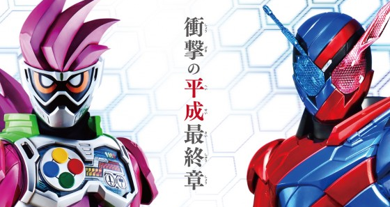 Kamen Rider Heisei Generations Final Poster and Release Date Revealed