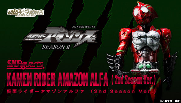 S.H.Figuarts Kamen Rider Amazon Alpha (2nd Season Ver.) Announced