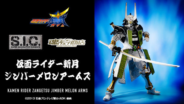 S.I.C. Kamen Rider Zangetsu Jimber Melon Arms Announced
