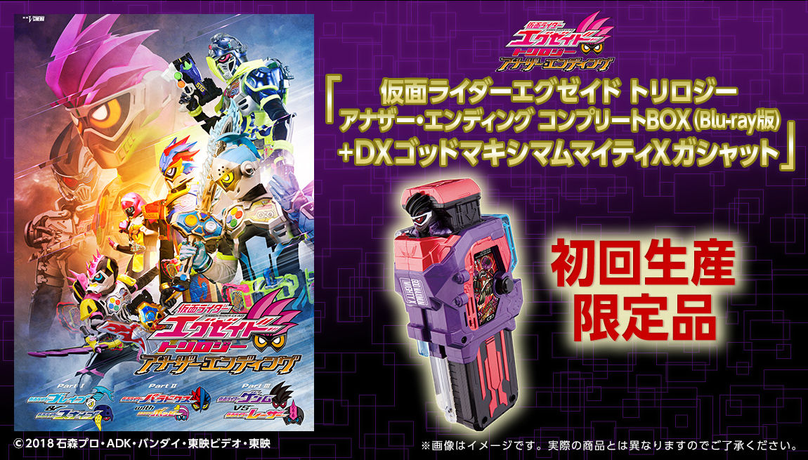 Premium Bandai Announces DX God Maximum Mighty X Gashat