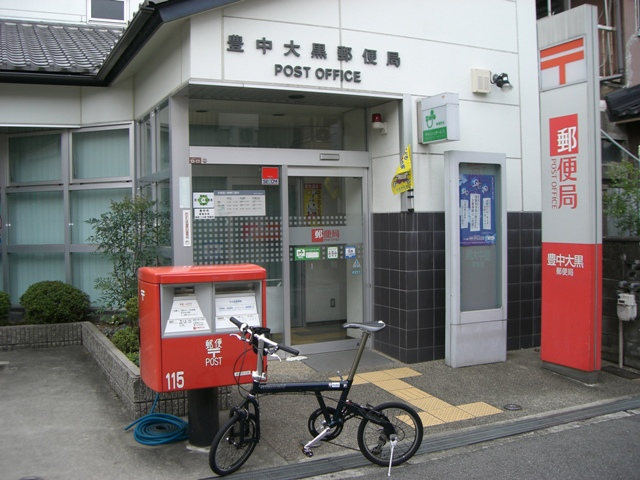 The Japan Post Office - Notice the Red T symbol