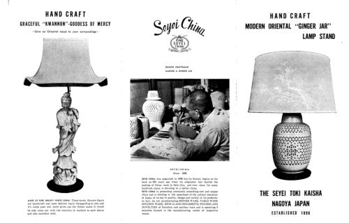 Seyei China old brochure blanc de chine