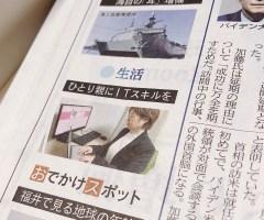日経新聞で紹介されました。