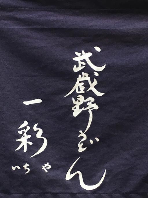 ichiya_noren