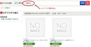 ビックカメラ  在庫処分の検索結果