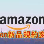 Amazon 新品 規約変更でせどりは稼げなくなる