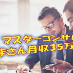 副業せどり コツコツと実践して月収35万達成!!