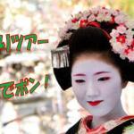 京都店舗せどりツアー 粗利7万円