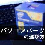 パソコンパーツ選び