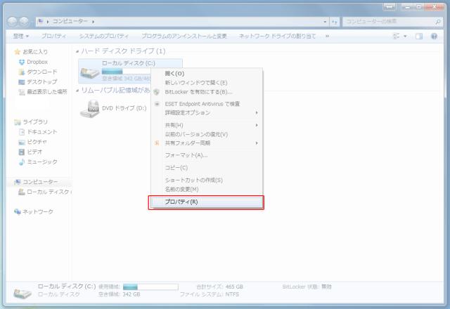 コンピューター→Cドライブ右クリック→プロパティを選択。