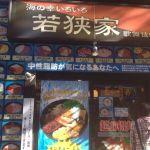 [新宿]ネタが選べる海鮮丼のお店 「若狭屋」