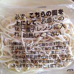 冷凍食品のスパ王(たらこ)を食べてみた