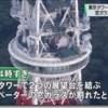 東京タワーの展望エレベーターでガラスが割れる事故…地上200mで二時間停止