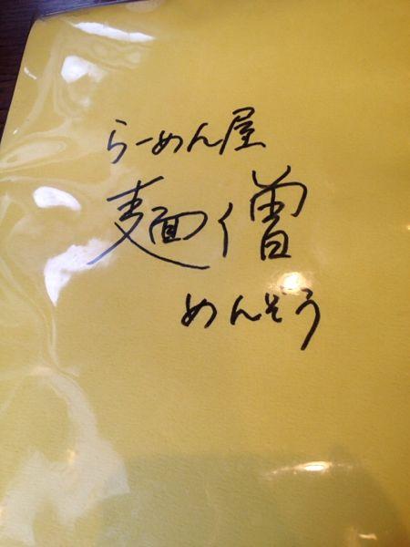 麺僧メニュー