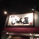 「極旨じゅん屋(飛田給)」に行ってきた!醤油、味噌、辛みそと3種類の選べるラーメン