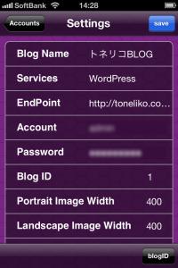 するぷろ for iPhone 設定画面