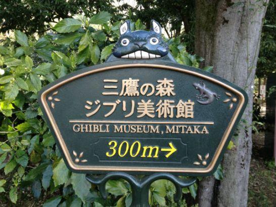 三鷹の森ジブリ美術館まで300m