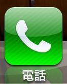 iPhoneの電話アイコン