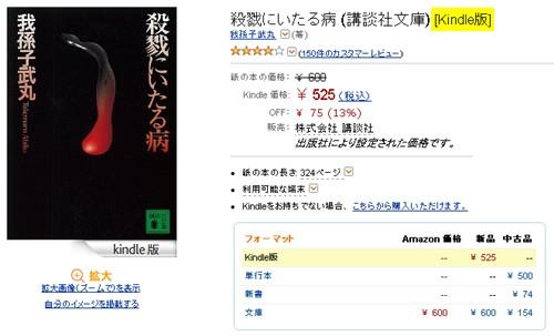 『殺戮にいたる病』Kindle版