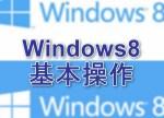 XPユーザーがWindows8を始める前に知っておくと得する7つの基本操作